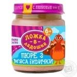 Puree Lozhka v kadoshke turkey turkey for children 100g