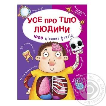 Книга Кристалл Бук Все о теле человека 1000 интересных фактов - купить, цены на Фуршет - фото 1
