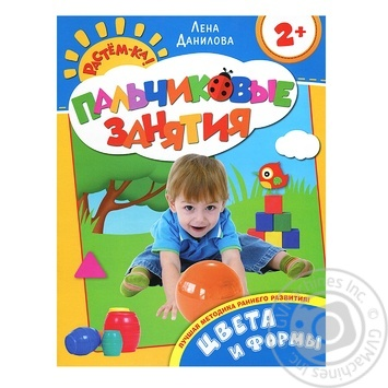 Книга Кольори і форми 2+ Растем-ка - купить, цены на Фуршет - фото 1