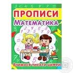 Book Crystal book for schools Ukraine
