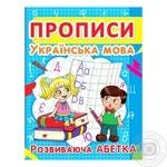 Книга Прописи Украинский язык Развивающая азбука