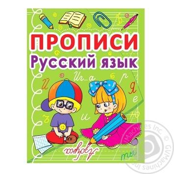 Прописи Русский язык - купить, цены на Фуршет - фото 1