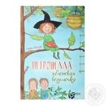 Книга Vivat Петронелла - яблоневая ведьмочка