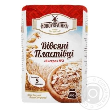 Пластівці вівсяні Новоукраїнка Екстра №2 500г