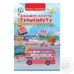 Krystal Buk Book Learn the Secrets of Transport
