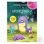 Книга Кристал Бук з наліпками Монстрики