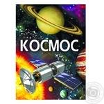 Книга Кристалл Бук Космос - купить, цены на Фуршет - фото 1