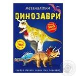 Книга Меганаліпки. Динозаври