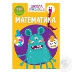 Книга Школа чомучки Математика КБ