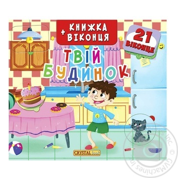Krystal Buk Book with Windows Your House - buy, prices for Furshet - image 1
