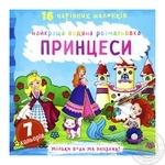 Книга Кристалл Бук Лучшая водяная раскраска Принцессы - купить, цены на Фуршет - фото 1