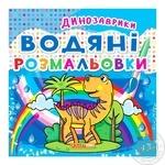 Розмальовки водяні Кристал Бук Динозаврики