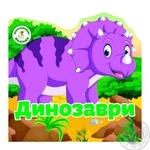 Наклейки Кристалл Бук многократные Динозавры