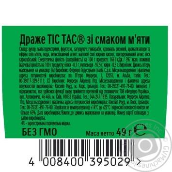 Драже Тіс Тас со вкусом мяты 49г - купить, цены на Varus - фото 2