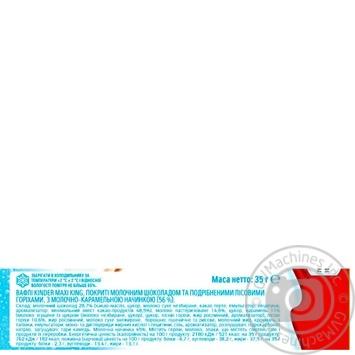 Вафли Киндер Макси Кинг Орехи и Карамель покрытые молочным шоколадом 35г - купить, цены на Фуршет - фото 2