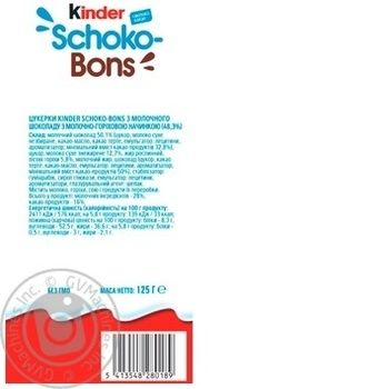 Kinder Choco-Bons Candy of milk chocolate with milk-nut filling 125g - buy, prices for MegaMarket - image 2
