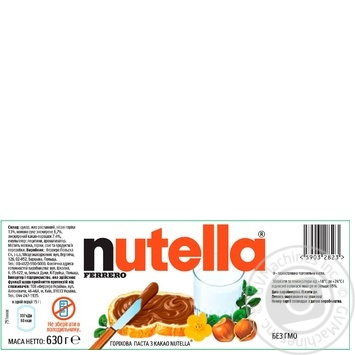 Ореховая паста Nutella с какао 630г - купить, цены на МегаМаркет - фото 2