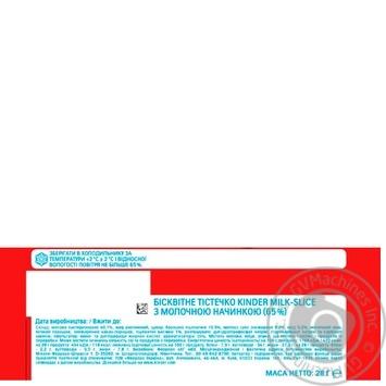 Тістечко Kinder Milk Slice бісквітне з молочною начинкою 5шт 28г - купити, ціни на ЕКО Маркет - фото 2