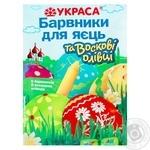 Набор красителей Украса для пасхальных яиц