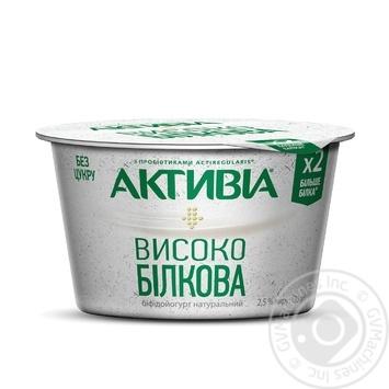 Біфідойогурт Danone Активіа високобілкова Натуральний 2,5% 130г - купити, ціни на МегаМаркет - фото 1