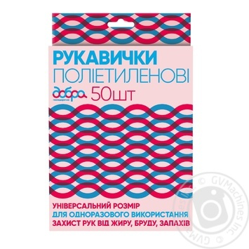 Dobra Gospodarochka Polyethylene Blue Gloves 50pcs - buy, prices for Novus - image 1