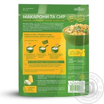Макарони та сир Pripravka з італійськими травами та сиром чедер 150г - купити, ціни на CітіМаркет - фото 2