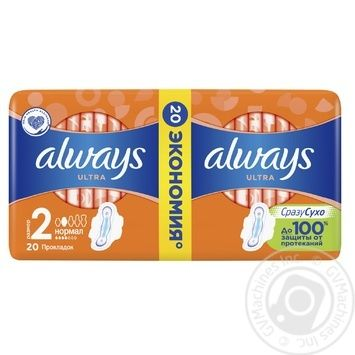Always Ultra Normal Hygienical Pads 20pcs