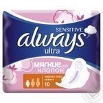 Always Sensitive Normal Pads 10pcs - buy, prices for Furshet - image 1