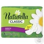 Naturella Maxi Hygienical Pads 8pcs