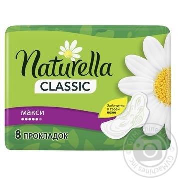 Гигиенические прокладки Naturella Classic Maxi 8шт - купить, цены на Novus - фото 1