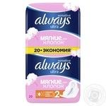 Гігієнічні прокладки Always Ultra Sensitive Normal 20шт - купити, ціни на МегаМаркет - фото 1