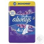 Прокладки гигиенические Always Ultra Platinum Night Plus Cuatro 22шт