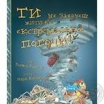 Книга Форс Украина Ты не захочешь жить без экстремальной погоды! Роджер Канаван