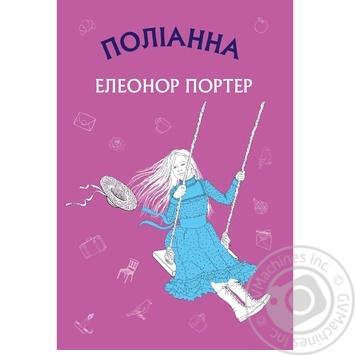 Поліанна (Нова палітурка) - купить, цены на Novus - фото 1