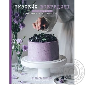 Fors Ukraine Book Cheesecake inside. Book two Victoria Melnyk - buy, prices for Auchan - photo 1