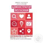 Книга Форс Україна Адміністратор Instagram 2.0 Дмитро Кудряшов, Євген Козлов