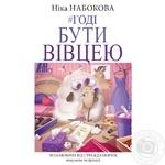 Книга Форс Україна Годі бути вівцею Ніка Набокова