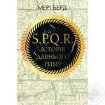 Книга Форс Украина SPQR История Древнего Рима Мэри Бэрд