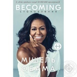 Fors Ukraine Book Becoming The Formation of Michelle Obama