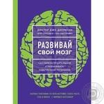 Книга Джо Діспенза Розвивай свій мозок. Як перенастроювати розум і реалізувати власний потенціал