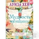 Книга Форс Украина Мудрость женщины Луиза Хей