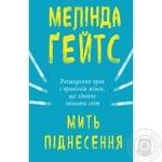 Книга Форс Украина Мгновение вознесения Мелинда Гейтс