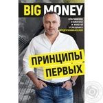 Book Force Ukraine Big money. Principles of the First Eugene Chernyak - buy, prices for Auchan - image 1