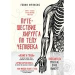 Книга Форс Україна Подорож хірурга по тілу людини Френсіс Гевін