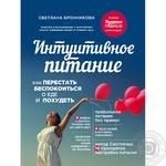 Книга Форс Украина Интуитивное питание: как перестать беспокоиться о еде и похудеть Светлана Бронникова - купить, цены на Novus - фото 1