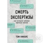 Книга Форс Україна Смерть експертизи. Як інтернет вбиває наукові знання Том Ніколс
