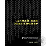 Книга Т. Харв Экер Думай как миллионер