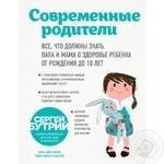 Книга Сучасні батьки