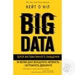 Книга Форс Україна BIG DATA. Зброя математичного знищення. Як великі дані збільшують нерівність і загрожують демократії Кейт О'Ніл