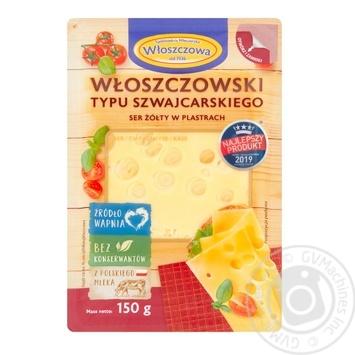 Сыр Влощова Влощовський Швейцарский нарезка 45% 150г